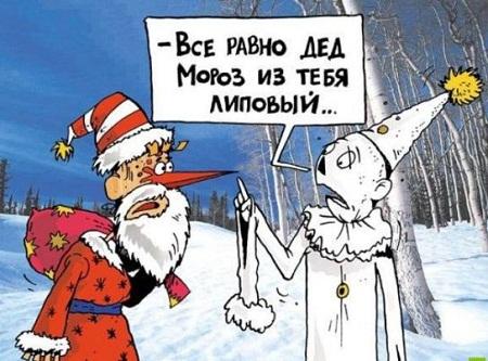 Юмор дня про Новый год и ржачные анекдоты