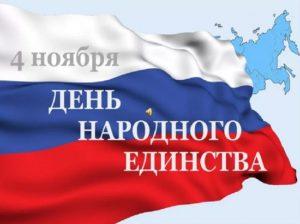 день народного единства в россии поздравления