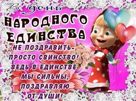 с праздником единства россии картинки