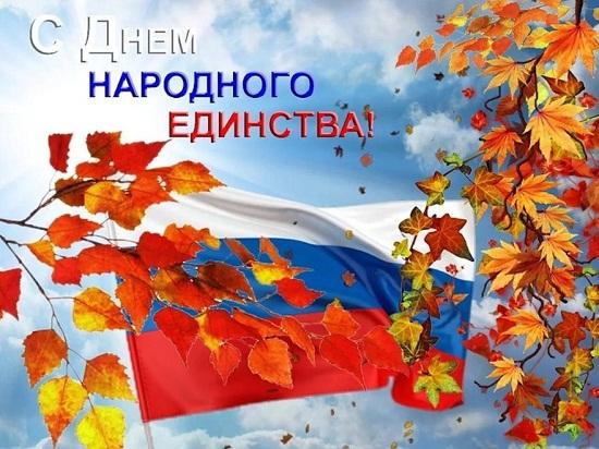 картинки поздравляю день единства