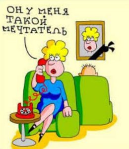 анекдоты про мужа и жену читать