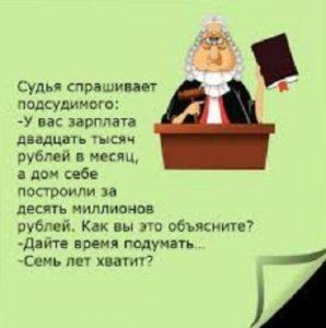 анекдоты юридические ржачные