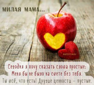 Красивые слова про маму н