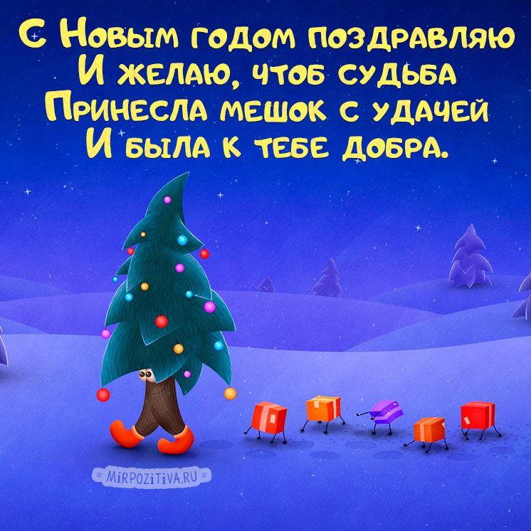 Новогодние поздравления б нем