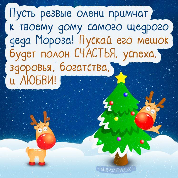 Новогодние поздравления нем б