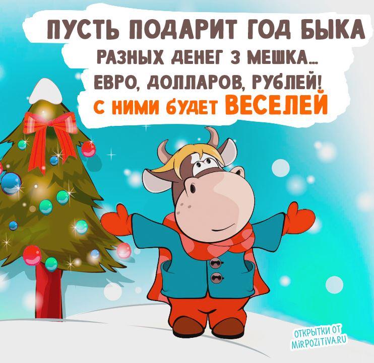 Новогодние поздравления нем КОМ б
