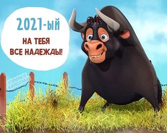 поздравления с новым годом б ко р Н