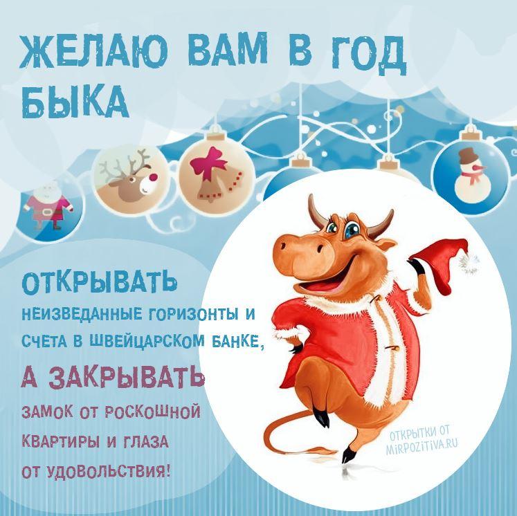 шуточные новогодние поздравления б ко р Н