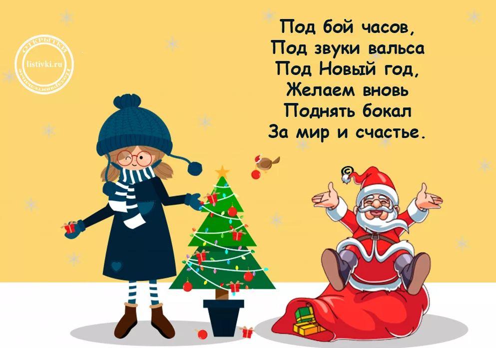 шуточные новогодние поздравления Н б ком