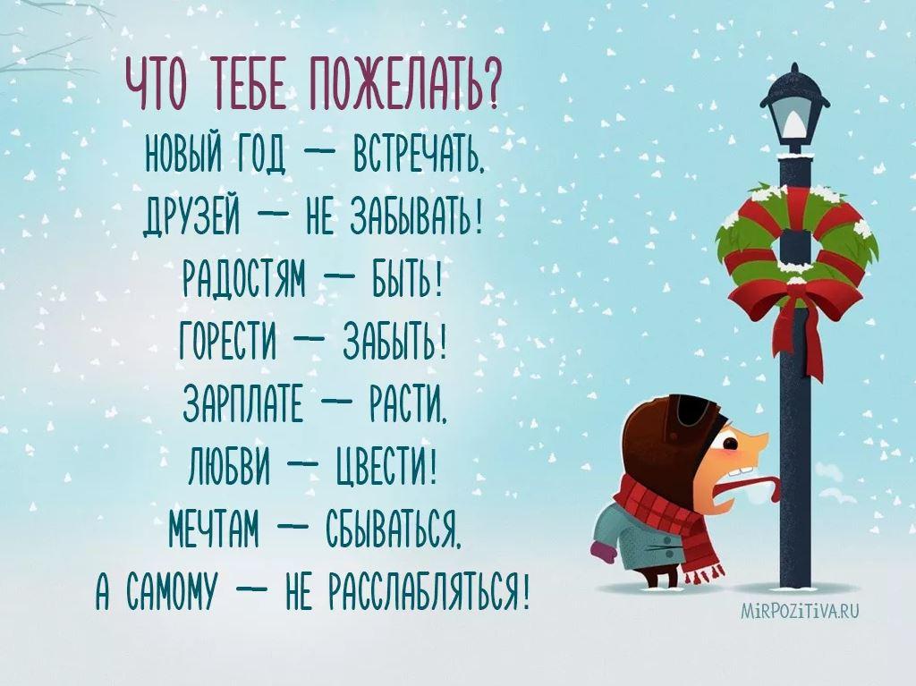 шуточные новогодние поздравления Н ком