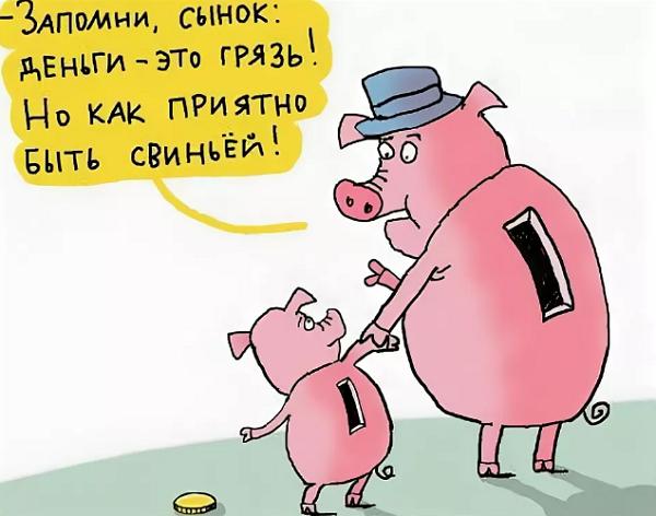 анекдоты про деньги