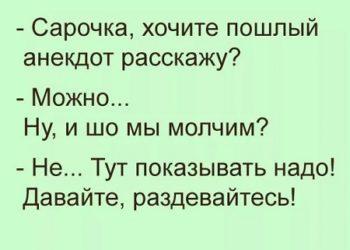 Анекдоты свежие Одесские