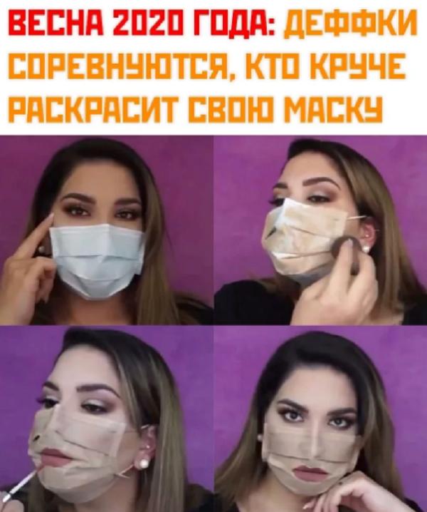лучшая шутка про маску кк нема