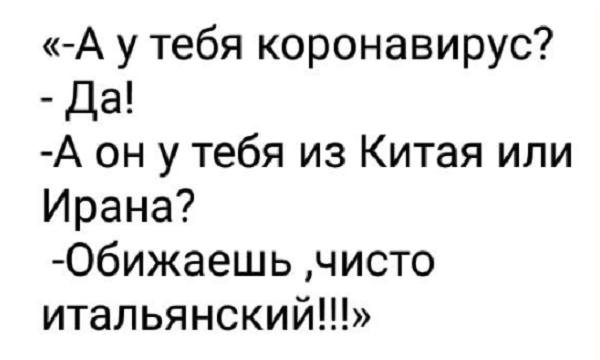 мемы про коронавирус (8)рф кк нема