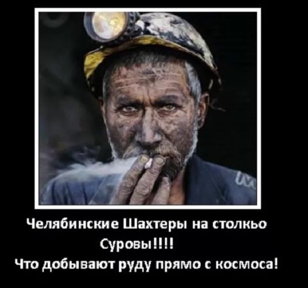смешной анекдот о шахтерах нема