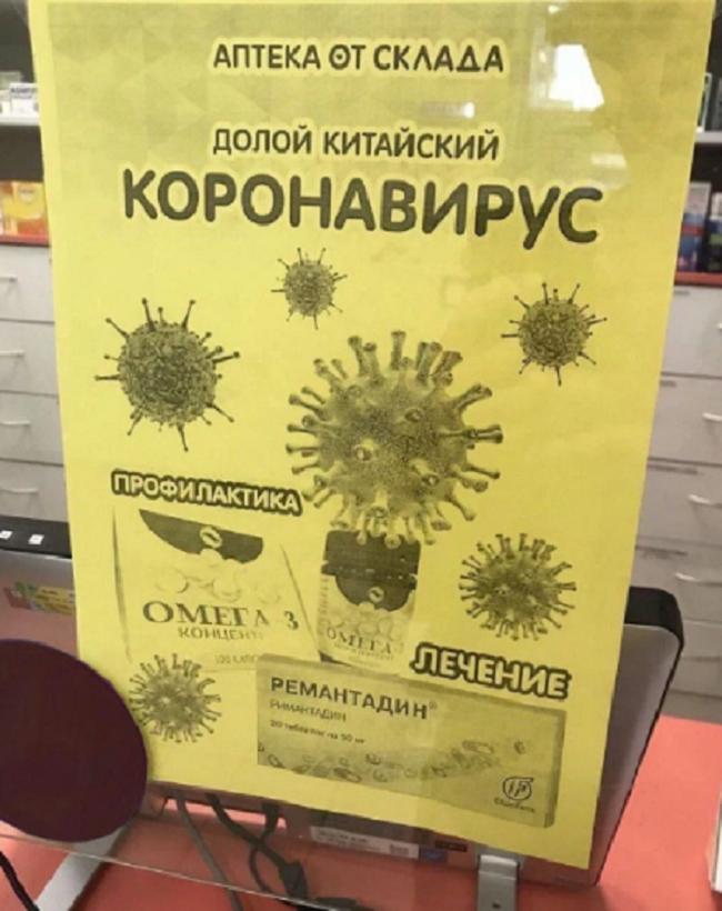 веселый анекдот о коронавирусе рф нема